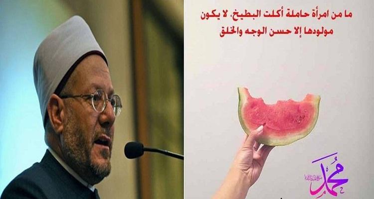 ما حقيقة الحديث المنسوب لرسول الله محمد عن البطيخ...الإفتاء تجيب