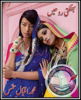 Free download Bhatakti roohen novel by Muhammad Iqbal Shams pdf
