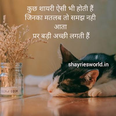 Hindi SMS....शानदार हिंदी SMS...Best 2019