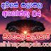 Ada dawase lagna palapala 2019-08-04 | ලග්න පලාපල
