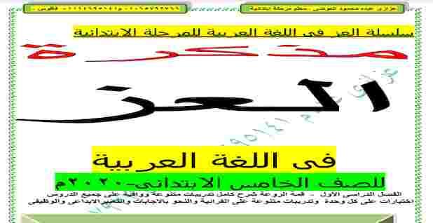 مذكرة عربى للصف الخامس الابتدائى ترم اول 2021 مستر عزازى عبده