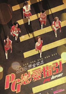 PG戀愛指引(PG Love)poster