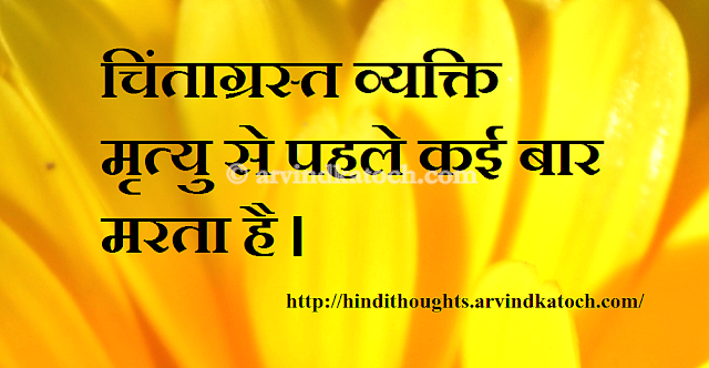 Pensive, dies, death, Hindi, Thought, Quote