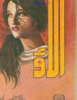 Alao Novel Urdu By Tariq Ismail Sagar