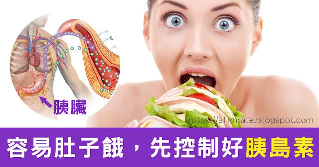 容易肚子餓,想瘦先控制好「胰島素」!