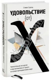 Стивен Строгац: Удовольствие от x