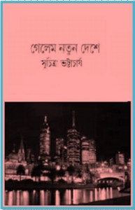ARINDAM DOWNLOAD CHAUDHURI BOOKS PDF FREE