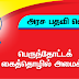 Ministry of Plantation Industries Vacancies