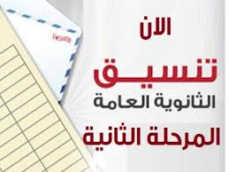 نتيجة تنسيق المرحلة الثانية والحد الادنى للقبول في جميع الكليات عبر بوابة الحكومة المصرية  tansik.egypt.gov.eg