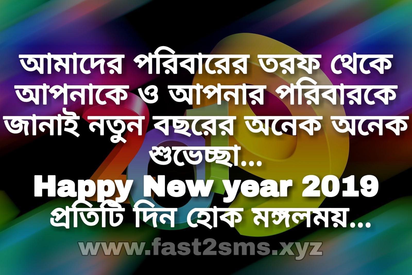 Happy New Year Quotes In Bengali Language Birthday Quotes