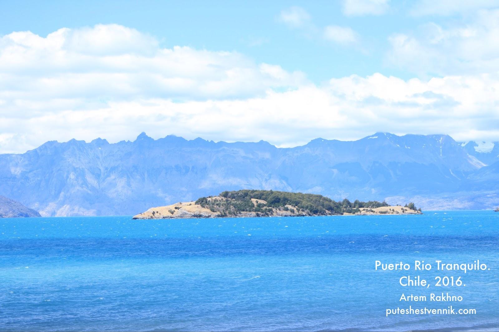 Остров на озере в Чили