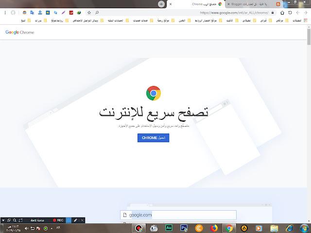 تحميل اخر اصدار من متصفح جوجل كروم Google Chrome