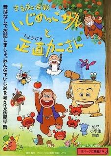 تقرير أوفا السلطعون يحصل على الانتقام من القرد | Saru Kani Gassen: Ijimekkozaru to Shoujiki Kani-san