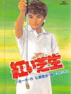 [小池一夫×弘兼憲史] 紅い芝生 第01-06巻