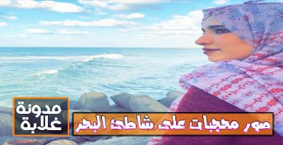 صور بنات على شاطئ البحر محجبات وحلوات  ازياء محجبات على البحر , أو رؤية فساتين محجبات على شاطئ البحر موضة محجبات للبحر