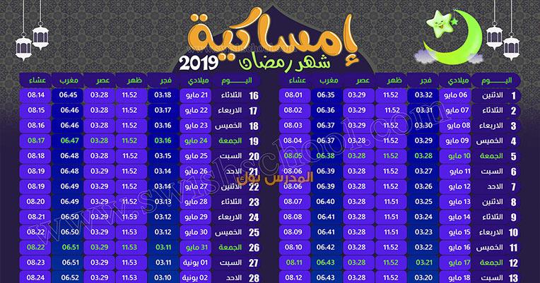 امساكية رمضان 1440 لعام 2019 ملونة وجميلة وموعد عيد الفطر المبارك ومدة الصيام في رمضان 2019