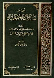 تحميل كتاب أطراف مسند الإمام أحمد بن حنبل pdf - ابن حجر العسقلاني