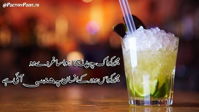 Mujh ko ik chalekta howa sager de do // Sagar Siddiqui Urdu Sad poetry