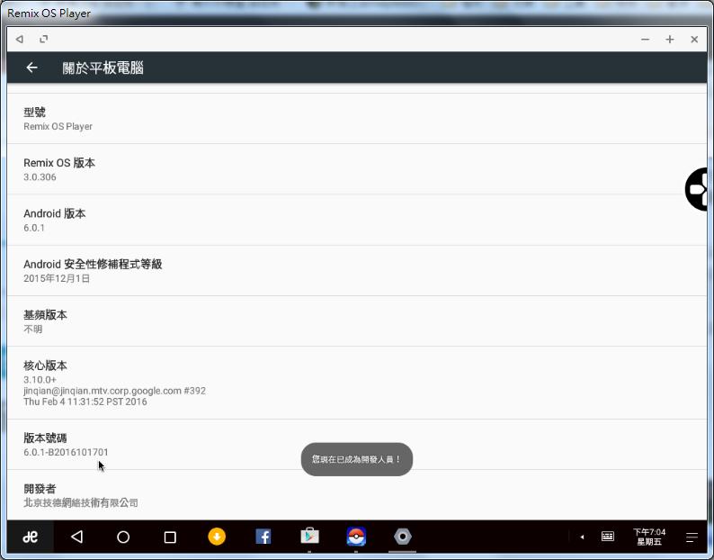 Image%2B022 - Remix OS Player - 高端的 Android 6.0.1模擬器,讓你在電腦上玩手機遊戲、可多開視窗、極類似PC的操作模式