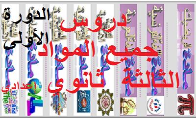 تحميل كتاب مرشدي في اللغة العربية للسنة الثالثة إعدادي pdf