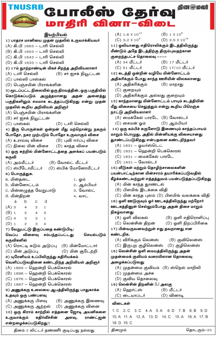 TN Police Physics Model Papers - Dinamalar Feb 2, 2018, Download PDF