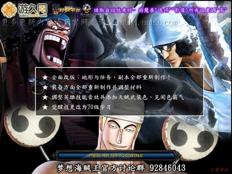Dream one piece version 3.4 loading page