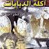 كتاب آكلة الدبابات pdf عبد الجابر أحمد علي