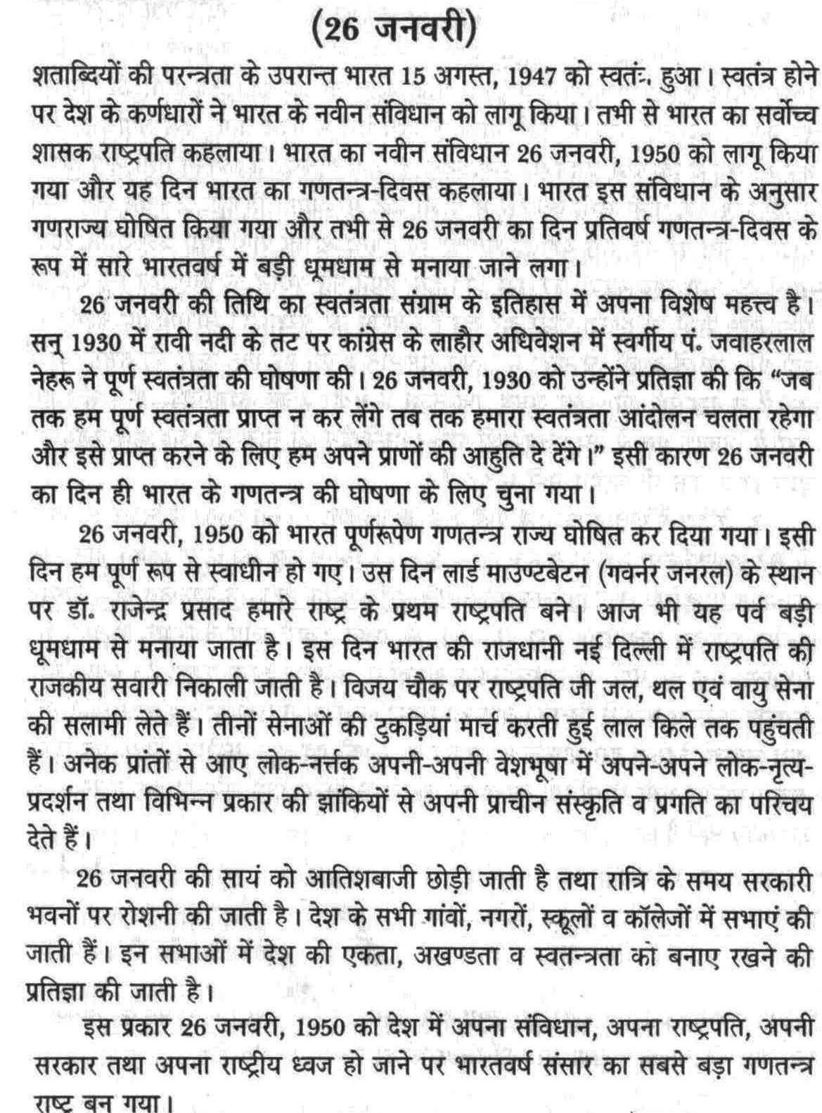26 January Speech In Hindi For Students