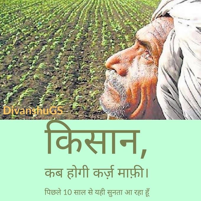 किसान कब होंगे ऋण मुक्त
