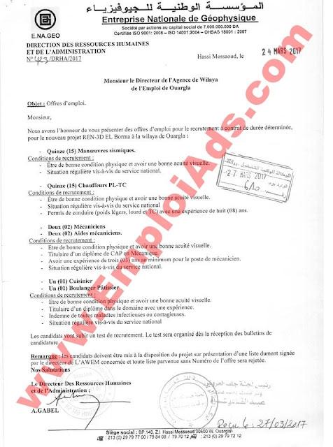 اعلان عروض عمل بالمؤسسة الوطنية للجيوفيزياء ولاية ورقلة مارس 2017