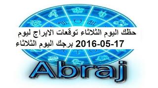 حظك اليوم الثلاثاء توقعات الابراج ليوم 17-05-2016 برجك اليوم الثلاثاء
