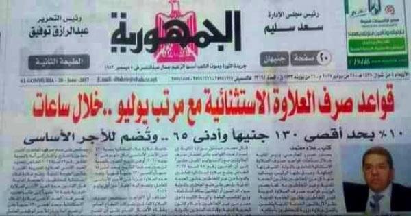 """الأهرام: صرف العلاوتين """"الدورية والاستثنائية"""" للمعلمين وأعضاء هيئة التدريس قبل نهاية يناير الجاري"""