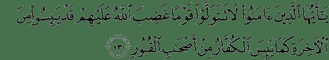 Surat Al Mumtahanah Ayat 13