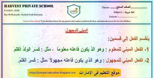 المبنى للمجهول لغة عربية للصف السابع فصل ثانى 2020- التعليم فى الإمارات