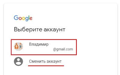 авторизация в blogger.com