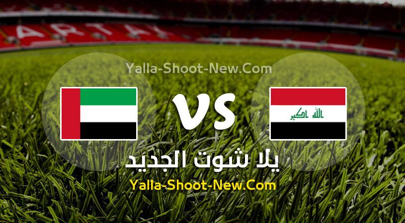مباراة العراق والامارات