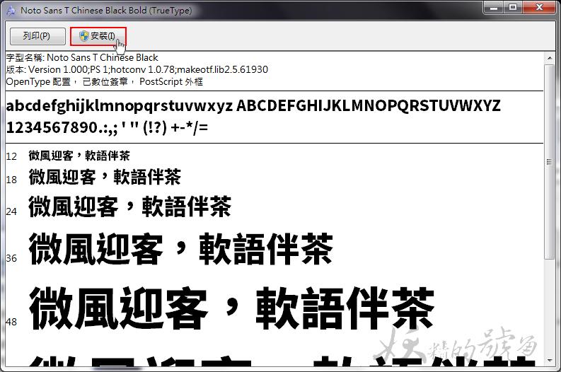 2 - [教學] Windows系統如何安裝新字型?