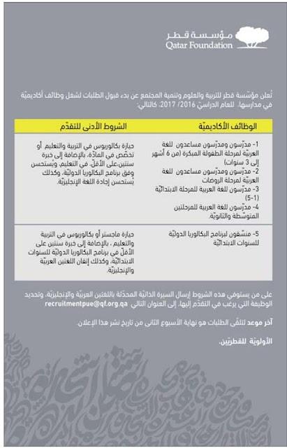 وظائف دوله قطر 2016 وظائف خاليه شاغره وفرص عملQatar jobs teachers