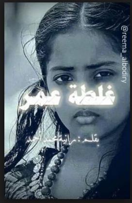 رواية غلطة العمر - رانيا محمد أحمد
