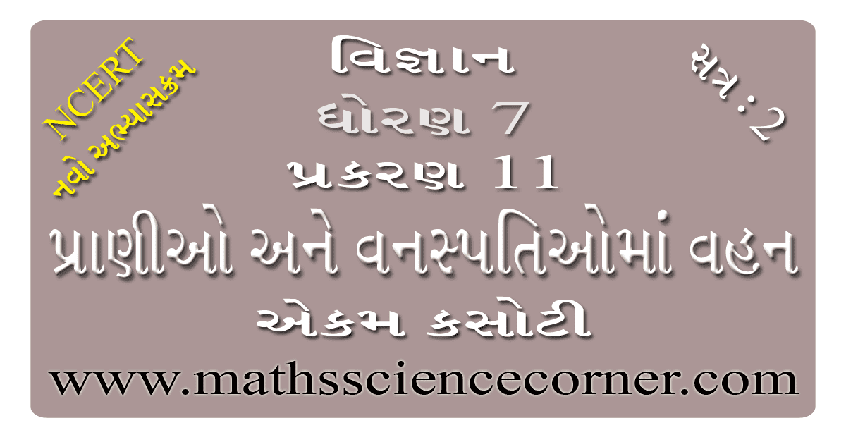 Science Std 7 Chapter 11 Ekam Kasoti