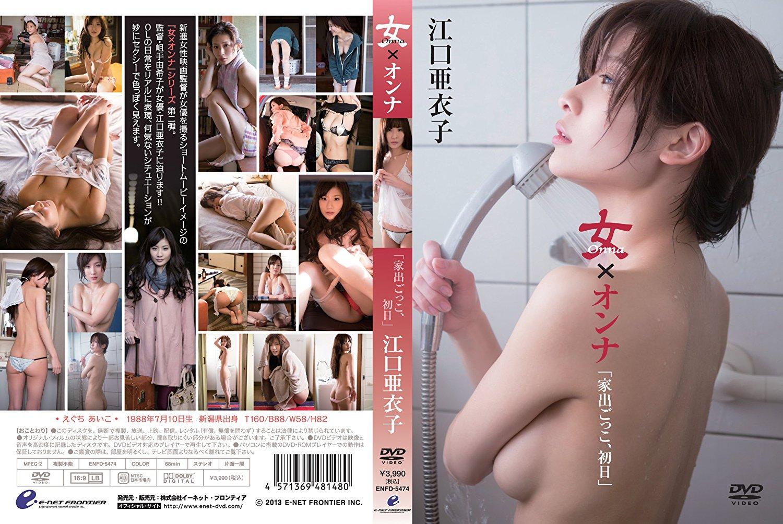 IDOL ENFD-5474 Aiko Eguchi 江口亜衣子 – 女×オンナ [AVI/1.00GB], Gravure idol
