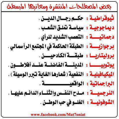 الحكيم والحياه بالمختصر تعريف المصطلحات السياسيه والصحفيه ثقف