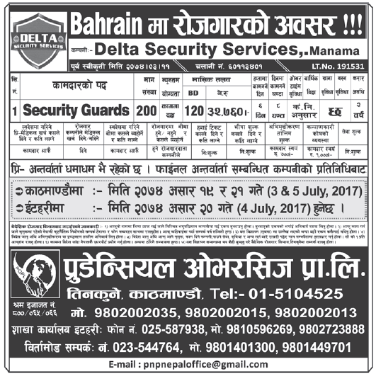 JOBS IN BAHRAIN FOR NEPALI, SALARY RS 32,760