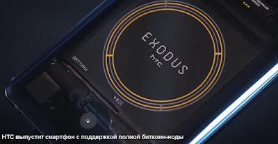 HTC выпустит смартфон с поддержкой полной биткоин-ноды