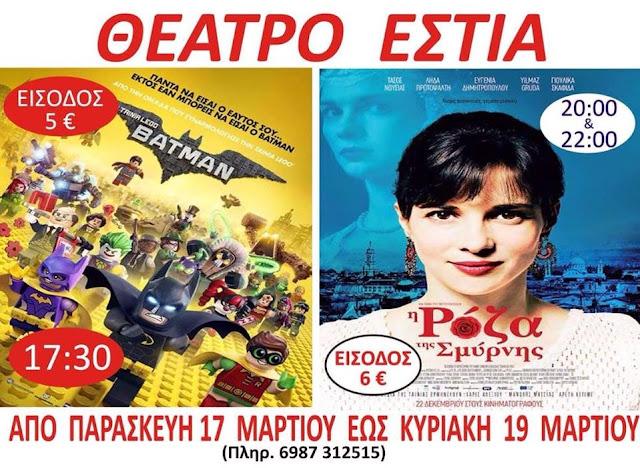 Ηγουμενίτσα: Οι νικητές του διαγωνισμού για τις παραστάσεις στο Θέατρο Εστία