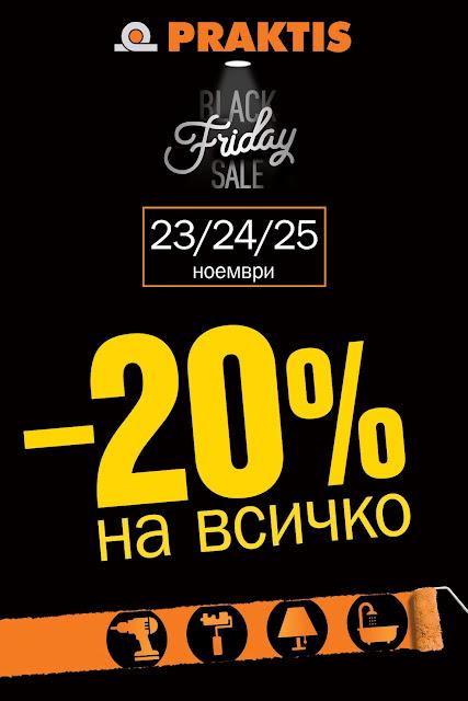 ЧЕРЕН ПЕТЪК И Black Friday 23.11 Разпродажба в магазини PRAKTIS