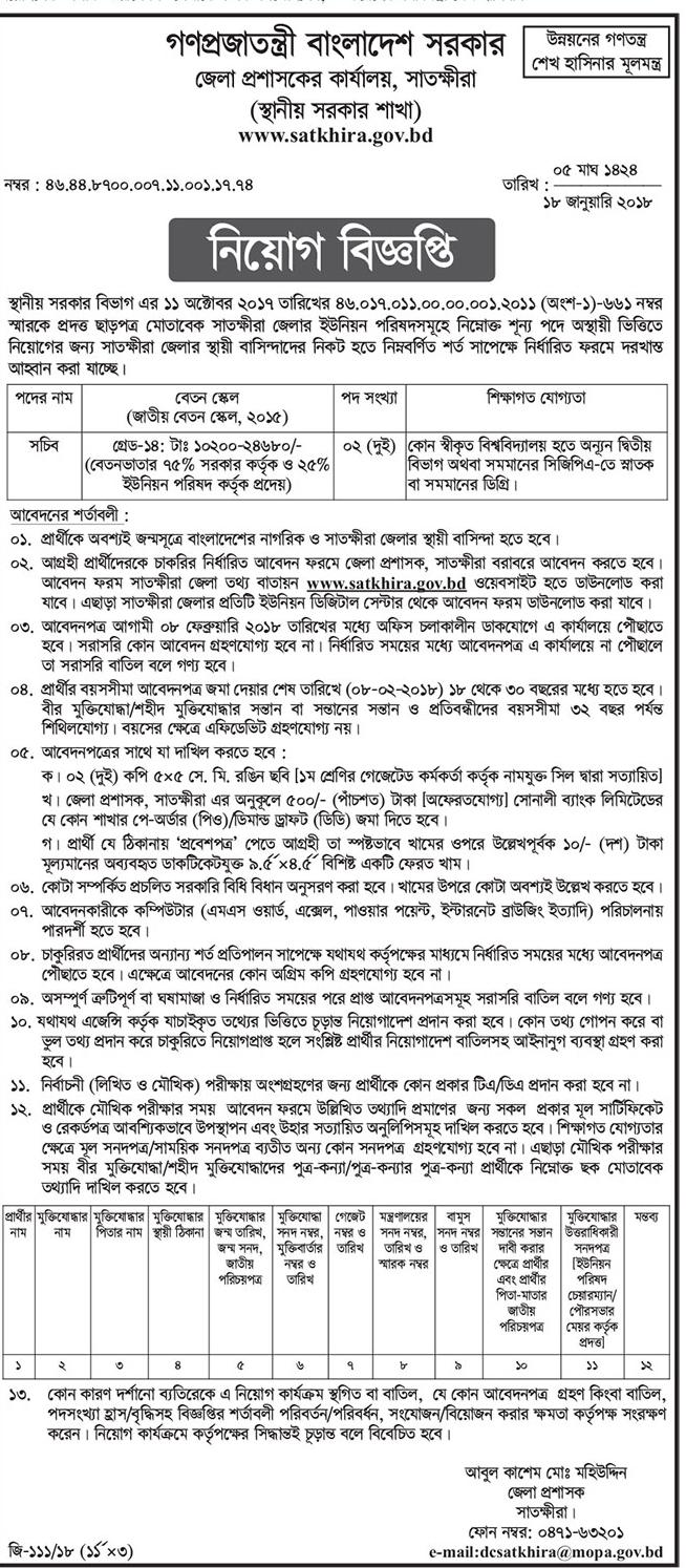 Satkhira District Secretary (সচিব) job circular 2018