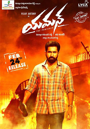 Yaman 2017 WEBRip 400MB Tamil Movie 480p ESub Watch Online Full Movie Download bolly4u