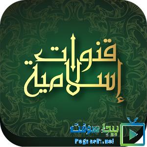 تردد القنوات الدينية الاسلامية