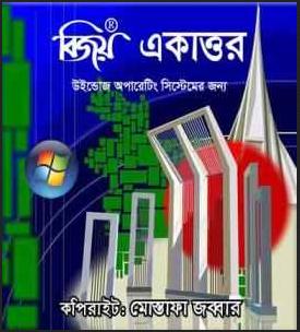 Free Bangla Typing Software Software - Free Download Free